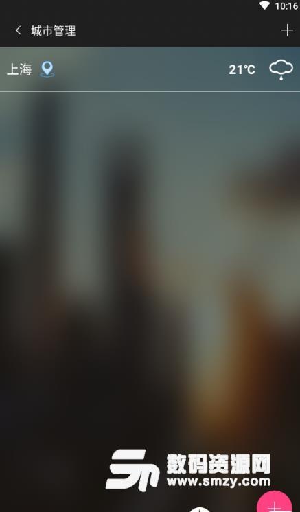 星云天氣app安卓版