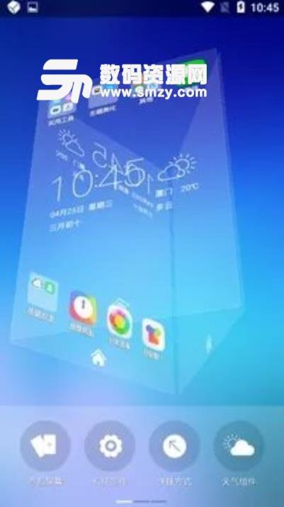 妙美桌面安卓app