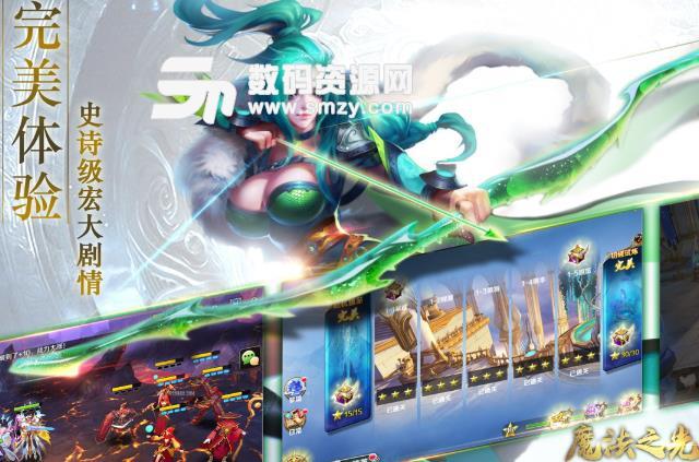 魔法之光九游安卓版下载