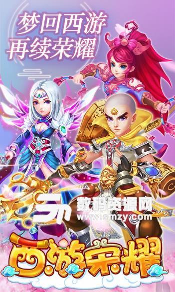 西游荣耀手游喵乐玩bt版下载