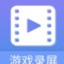 游戲錄屏大師app安卓版