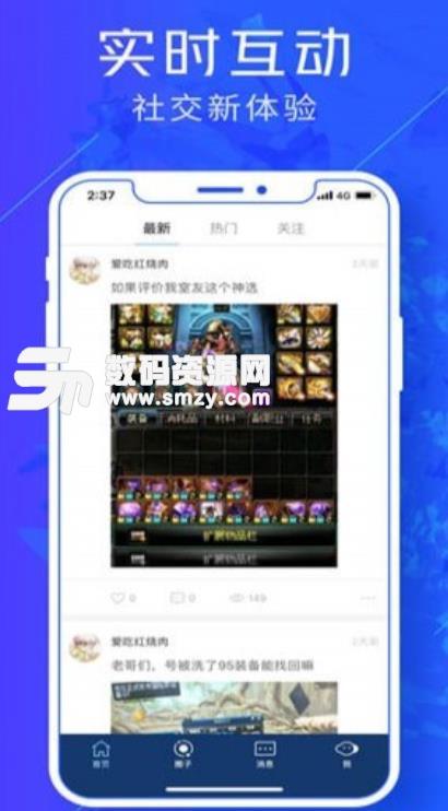 游戏云咖app苹果版