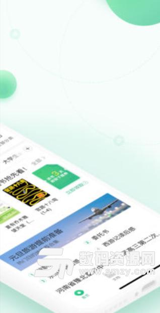百度文库iOS版图片
