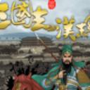 三国志汉末霸业中文版(策略争霸) v1.0 安卓版