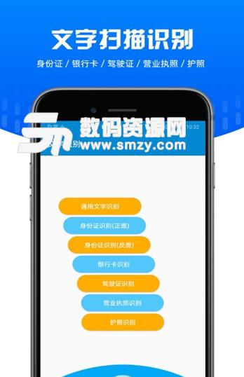 文字识别王app手机版