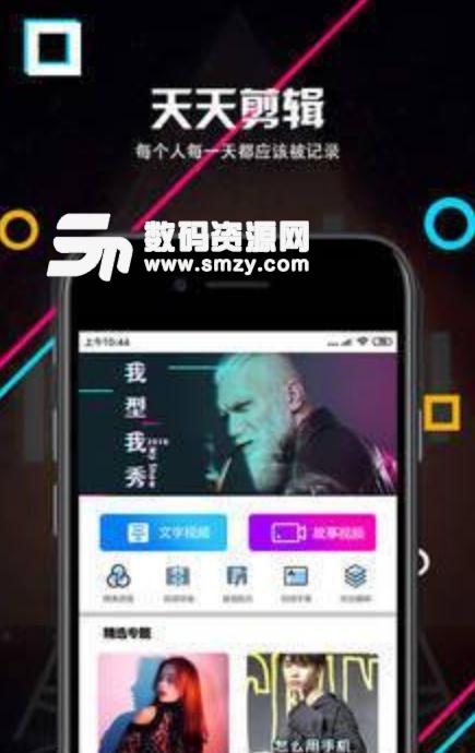 天天剪辑app安卓手机版