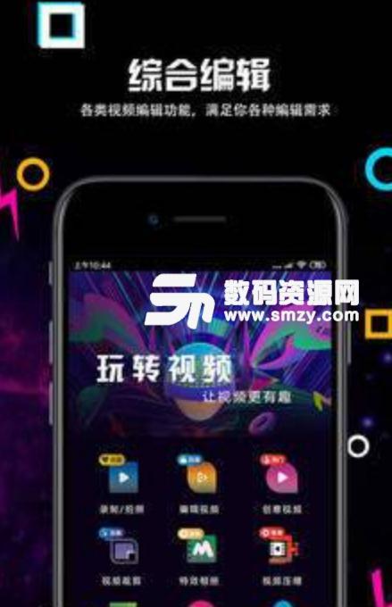 天天剪辑app手机版