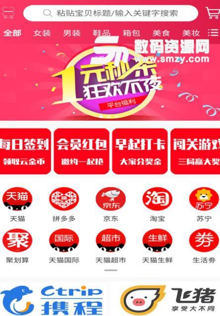 多宝云apk手机版(优惠券购物平台) v1.0.5 安卓版