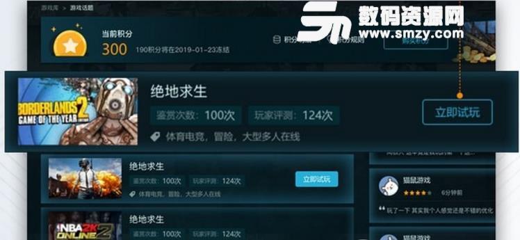 首页 软件下载 游戏娱乐 游戏工具 > 99box游戏服务平台官方版下载  3