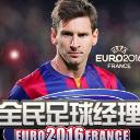全民足球经理2016游戏下载