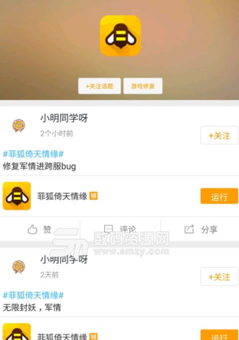 菲狐倚天情缘手游辅助脚本图片