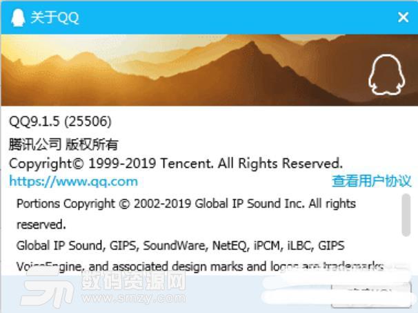 騰訊qq9.1.5內測版
