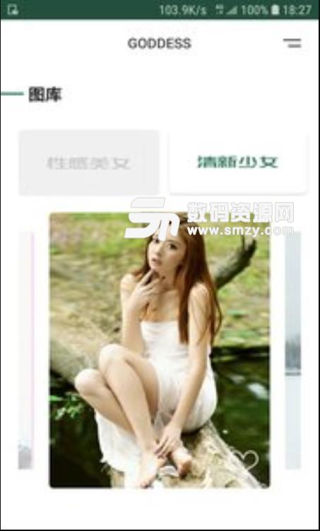女神集app介绍