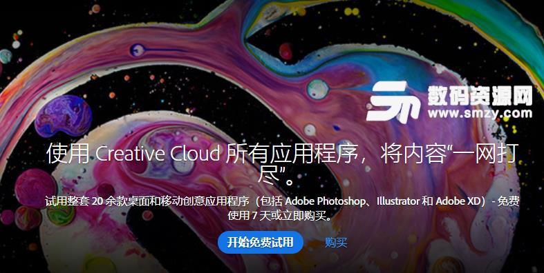 adobe creative cloud 2019中文版下载