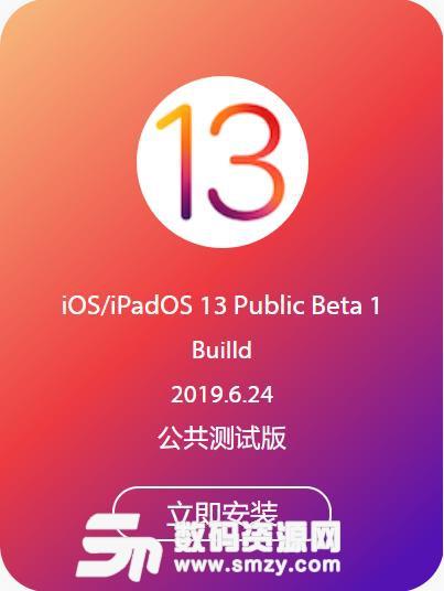 IPadOS13正式版描述文件下载
