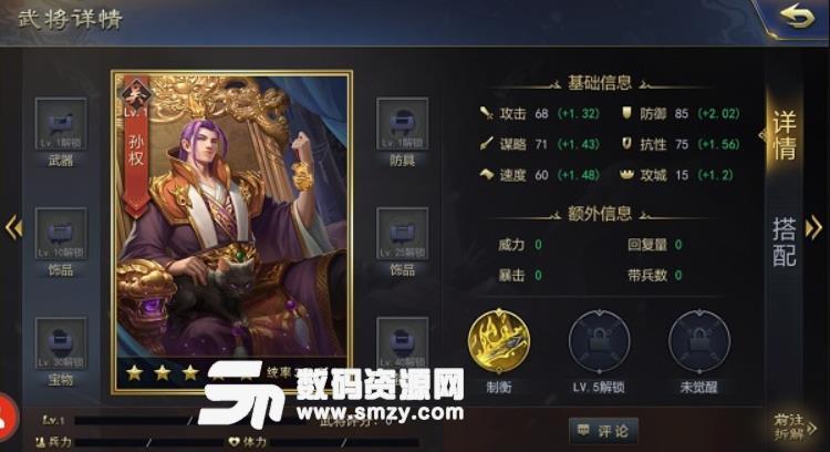铁血王师手游武将刘备介绍攻略
