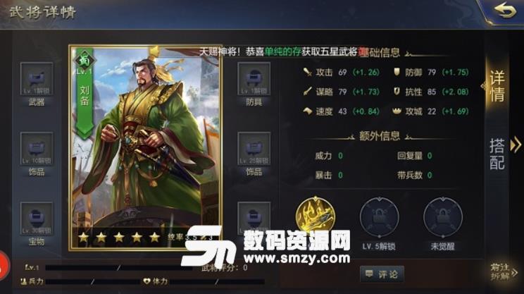铁血王师手游武将刘备介绍说明