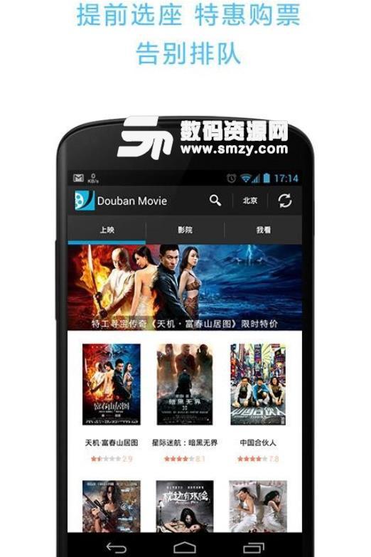 豆瓣电影app下载 豆瓣电影2019官方版下载 2019年电影评分排行 v4.5.1 安卓最新版