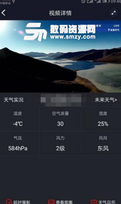 实景天气app