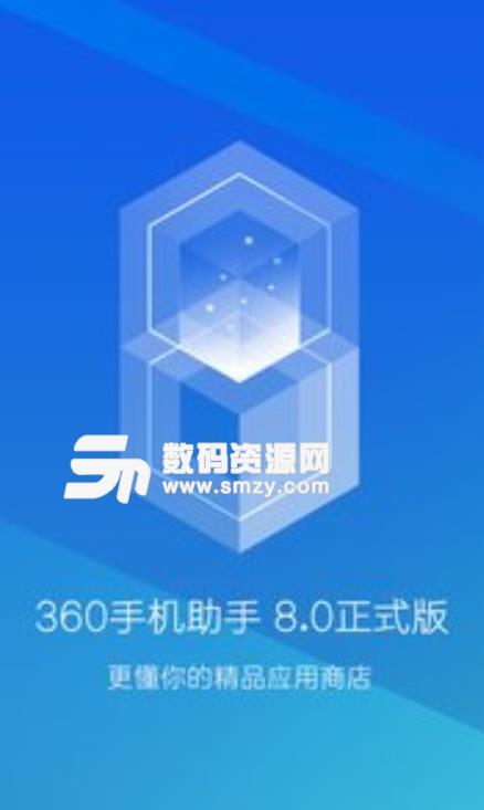 360手机助手APP安卓版下载