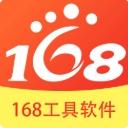 168工具軟件安卓版