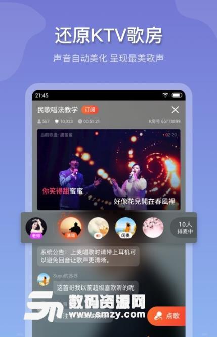 首页 安卓下载 安卓软件 安卓趣味娱乐 > 追唱k歌app安卓版下载  如果