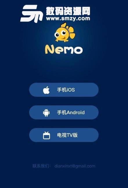 Nemo视频安卓版