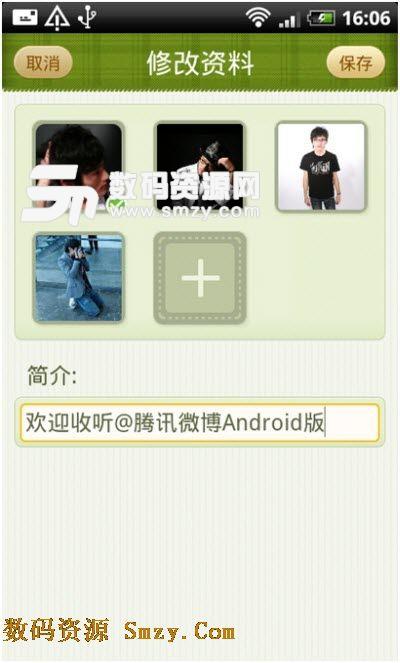 腾讯微博安卓版