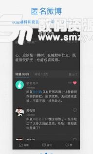 腾讯微博安卓版画面
