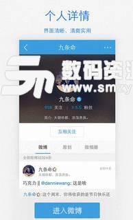 腾讯微博安卓版更新
