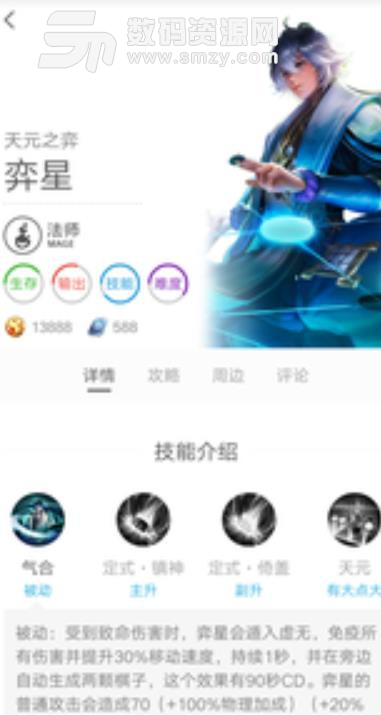 王者荣耀联盟助手appv63.0.1.2 安卓手机版