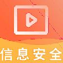 信息安全工程師視頻安卓版
