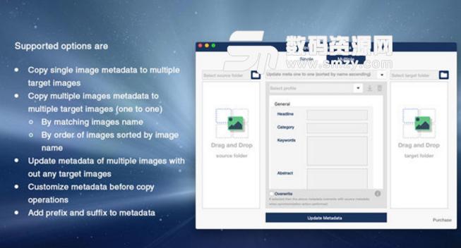 MetaSync Mac版图片