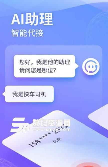 豹小秘电话助理安卓app