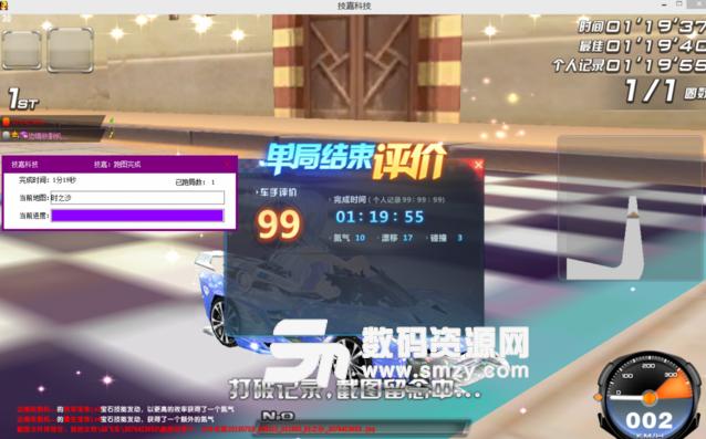 qq飞车技嘉科技瞬移辅助下载图片