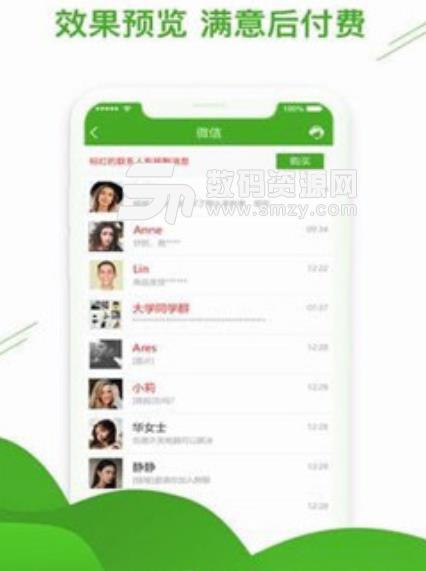 聊天恢復助手最新app