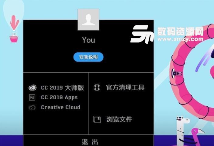 嬴政天下Adobe CC 2019全家桶完整版