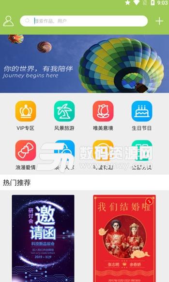 音乐相册大师app安卓版图片
