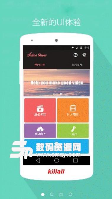 微视频制作安卓app
