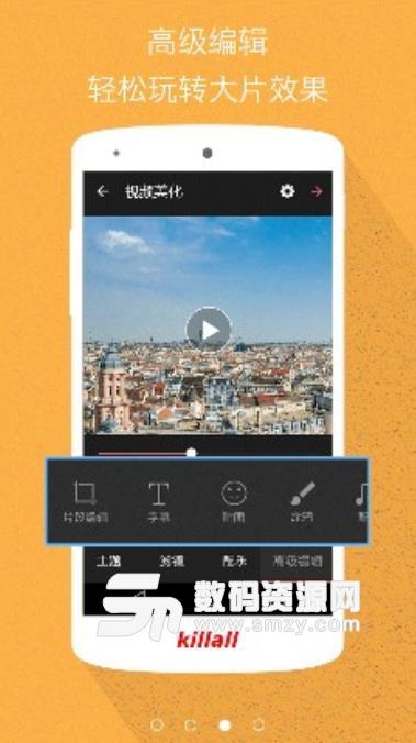 微视频制作app