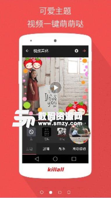 微视频制作最新app
