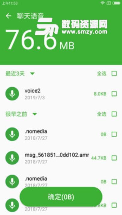 微信清理管家app