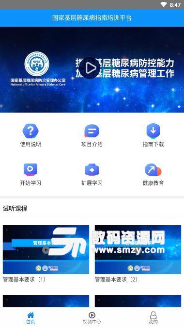 糖醫幫app(國家基層糖尿病培訓平臺) v1.1.8 最新版