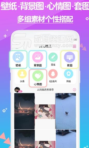 手机美化精灵app安卓版图片