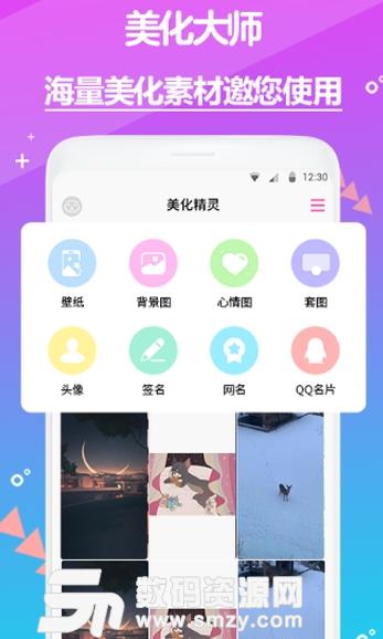 手机美化精灵app安卓版截图