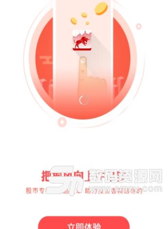 牛讯宝app手机版截图