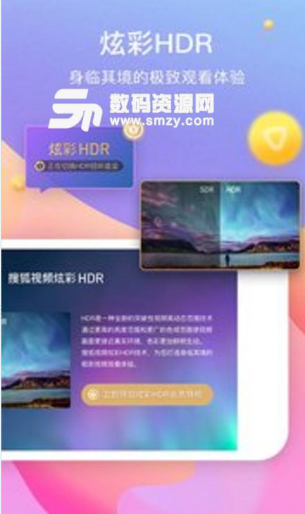 搜狐影音2019