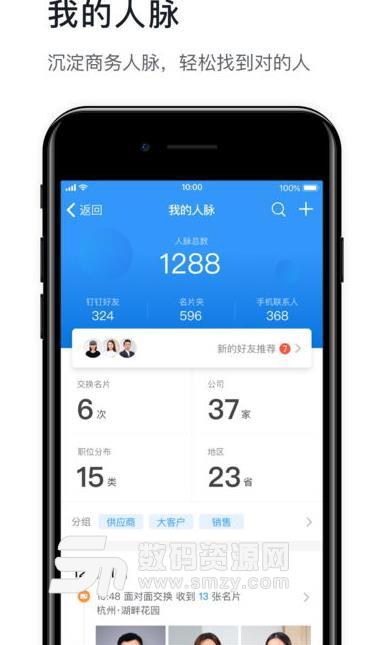 阿里钉钉APP企业版(手机苹果)v4.6.38ios通讯查手机保修苹果图片