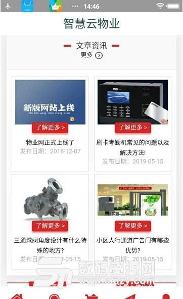 智慧云物业管理系统app