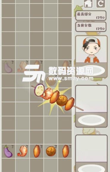 烤串安卓版